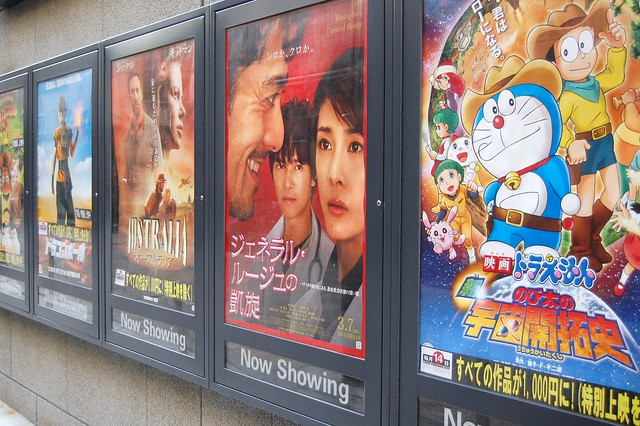 Theaters In Nagoya Go See A Movie H R Group K K