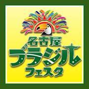 Brazil Festival Nagoya 2016