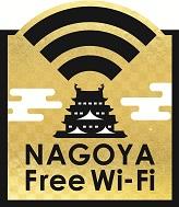free_wifi_nagoya