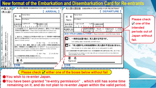 Japan arrival card pdf download