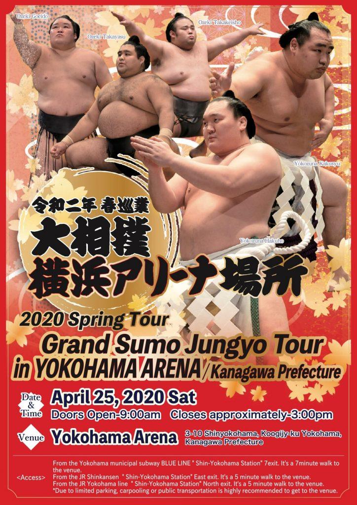 Sumo Jungyo in Yokohama flyer01